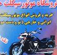 فروشگاه موتور سیکلت حسین