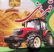نمایشگاه ادوات کشاورزی قهرمانی