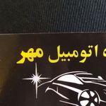 نمایشگاه اتومبیل مهر