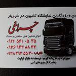 نمایشگاه کامیون چراغی