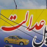 نمایشگاه اتومبیل عدالت