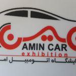 نمایشگاه اتومبیل امین