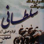 فروشگاه موتور سیکلت سلطانی