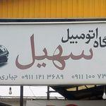 نمایشگاه و فروشگاه اتومبیل سهیل