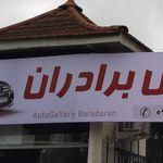 نمایشگاه اتومبیل برادران