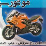 موتور سیکلت پارس