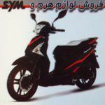 نمایشگاه موتورسیکلت پوست دوز