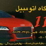 اتومبیل 111