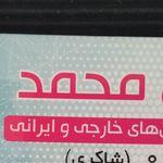 اتو گالری محمد
