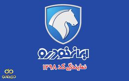 آغاز طرح پیش فروش ایران خودرو به مناسبت دهه فجر با شرایط ویژه