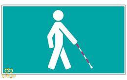 همراه با مشکلات نابینایان و وسایل نقلیه به مناسبت روز جهانی عصای سفید