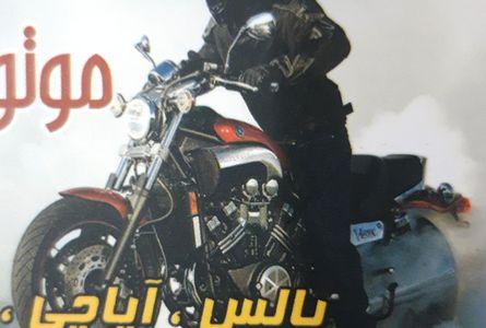 موتور سیکلت میلاد