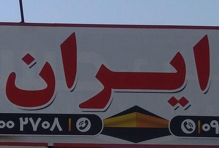 نمایشگاه ایران
