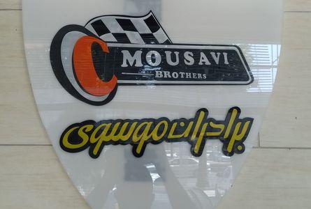 نمایشگاه اتومبیل برادران موسوی