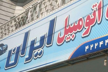نمایشگاه اتومبیل ایران